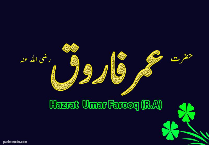 Dusra khalifa Hazrat Umar ( R.A)