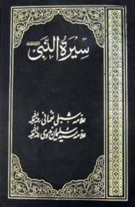 Seerat un Nabi Urdu | سیرت النبی