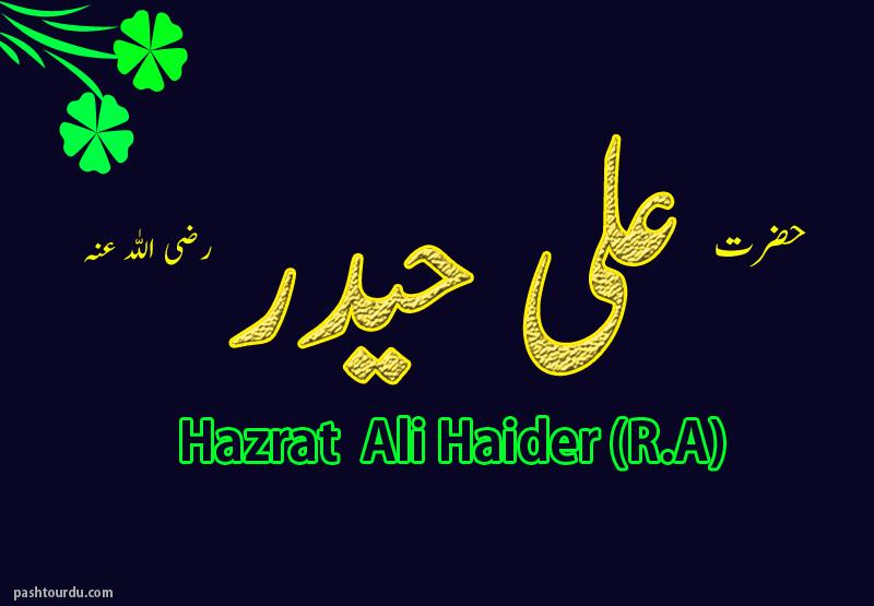 Tesra Khalifa Hazrat Ali Haider ( R.A)
