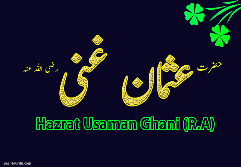 Tesra khalifa Hazrat Usman Ghani ( R.A)