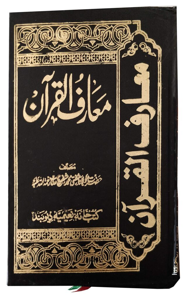 Marifol quran