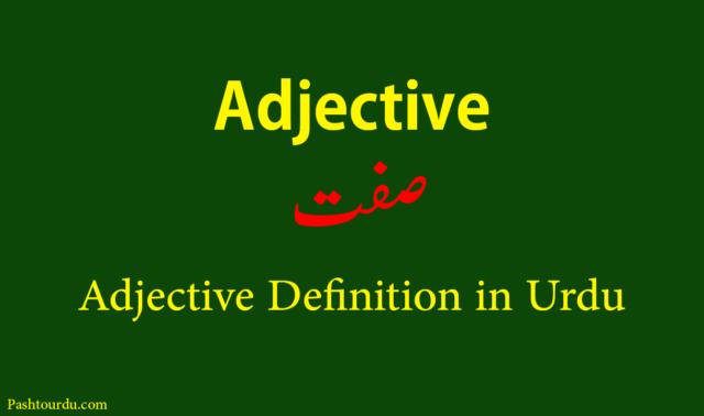 Adjective Meaning in Urdu