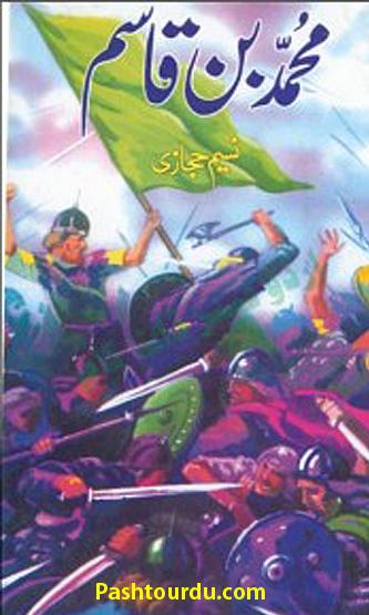 Muhammad Bin Qasim history in urdu pdf