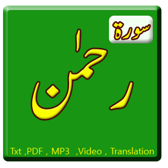 Surah Al Rahman | Read online & Download PDF