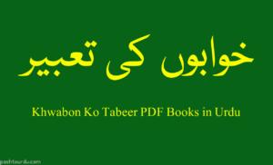 Khwabon ki Tabeer in Urdu Full Book