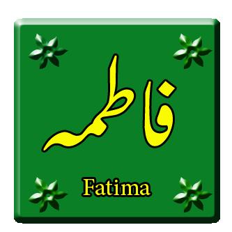 Fatima Name Meaning in Urdu (Girl Name)