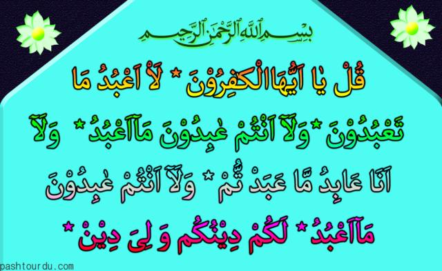 Surah Kafiroon