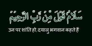 Dant Dard ki Dua in hindi